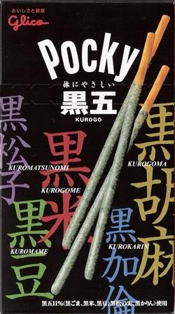 Kurogo (Five Black) Pocky