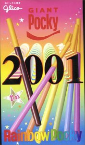 2001 Giant Rainbow Pocky